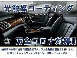 カードゥ北海道ではお客様の安心と安全の為に納車前の全車両に光触媒コーティングを施工させて頂いております。抗ウイルス・抗菌効果・消臭効果・防汚効果・静電気防止・人体に無害で御座いますのでご安心ください!
