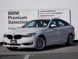 BMW 3シリーズグランツーリスモ 320i ラグジュアリー ラウンジ 140台限定車ベージュ革ACC HUDレンチェジW