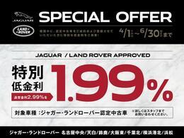 【ジャガー認定中古車スペシャルオファーキャンペーン】残価型ローンでのお支払いで特別低金利1.99%適用対象車!