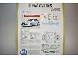 第三者検査機関、AIS検査員による車両検査済み!総合評価4点(評価点はAISによるS~Rの評価で令和3年5月現在のものです)☆お問合せ番号は41050240です♪