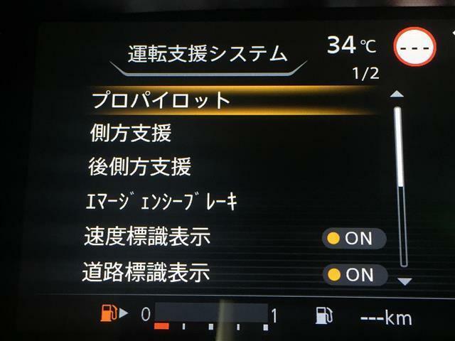 【プロパイロット・後側方警戒支援・エマージェンシーブレーキ・標識表示】