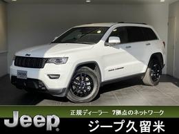 ジープ グランドチェロキー リミテッド 4WD 当社限定Black Edition 登録済未使用車