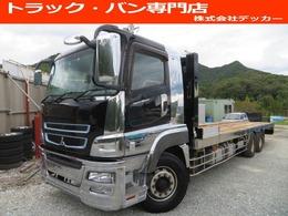 三菱ふそう スーパーグレート 12.8DT 13トン2軸重量物運搬車2名乗3ペダル ベッド