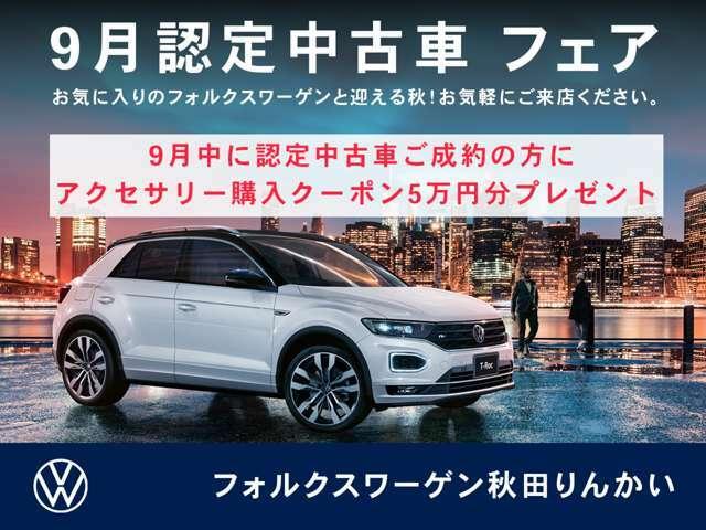 9/23(木)までに中古車をご成約いただいた方に限り、アクセサリー購入クーポン5万円分をプレゼントいたします。この機会にぜひご利用下さい。