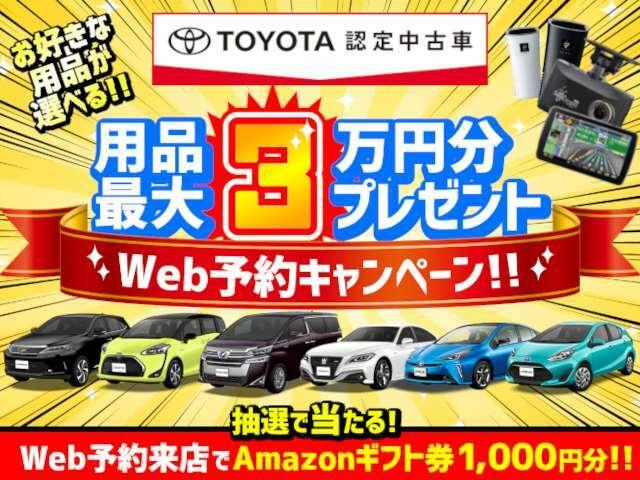 Bプラン画像:TOYOTA認定中古車(車両価格50万以上)に限ります!!