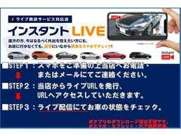 ●SMSでリモート商談用URLを送信させていただきLIVE動画にてお車を確認頂きます!当店からのライブ映像をみながら商談させていただきます。ご相談をしながらでのお見積もりもその場で御提示させて頂きます。