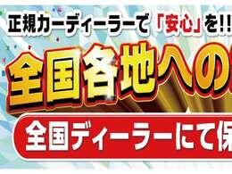 日本全国どこでもご納車可能(離島も実績あり!) 全国陸送納車費が無料になるキャンペーンを実施中(※沖縄・鹿児島の一部離島、東北地方の一部エリアなど対応できない地域もございます。詳しくはお尋ねください)