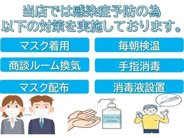 当店は商談ルーム入口、商談テーブルに消毒液設置しております。マスク無料で配布しております。