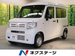 ホンダ N-VAN 660 G ホンダセンシング 届出済未使用車 衝突軽減 純正オーディオ