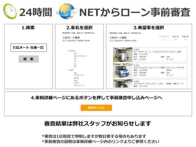 弊社WEBページからクレジットの事前審査が可能です。事前審査結果後に購入を決定でもOKです。http://www.mishima-auto.jp/SN31D043内の「事前審査申込み」ボタンを押してね