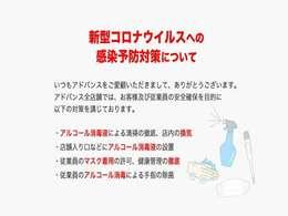 お客様に感染させない為に。従業員の体調管理を徹底し、マスクの着用、定時のアルコール除菌を実施、商談テーブルへのアクリル板設置等の感染予防対策を実施しておりますのでご安心してご来場くださいませ。
