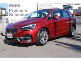 BMW 2シリーズアクティブツアラー 218d ラグジュアリー ACC HUD ナビ ETC Bカメラ 安全装置標準