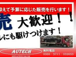 ☆オーテック。は遠方販売大歓迎☆ 積載車完備により全国のお客様への陸送可能です。 ☆買取の際にも当店の積載車で引き取り可能です! 販売だけでなく、買取もお気軽にご相談ください!