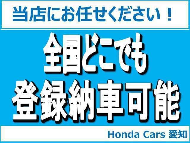 全国どこでも登録納車します!お車との出会いを大切に。距離が遠くてもあきらめないでください。当店が責任をもってお届けします!