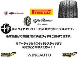 純正採用されているピレリタイヤの特約店です。タイヤの相談もお任せください。