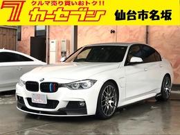 BMW 3シリーズ 330e Mスポーツ F/S/Rスポイラー 地デジチューナー