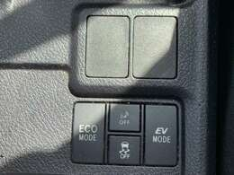 ◆エコモード/車両接近通報スイッチ/横滑り防止装置/EVモード