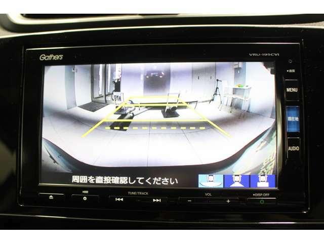 ギャザズナビ(VRU-195CVi) バックカメラ付で車庫入れや縦列駐車も楽々です。