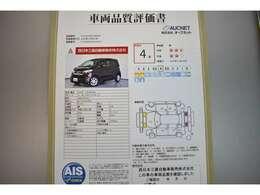 第三者検査機関、AIS検査員による車両検査済み!総合評価4点(評価点はAISによるS~Rの評価で令和2年11月現在のものです)☆お問合せ番号は40110510です♪