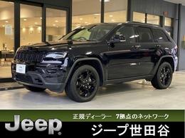 ジープ グランドチェロキー アップランド 4WD 認定中古車・限定車・1オナ・革調Sカバー