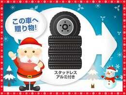 スタッドレスタイヤ(アルミホイール付き)プレゼント対象車 ※当社指定のタイヤセット プレゼントは予告なく終了する事がございます。詳しくはクリーンカー田無店まで)