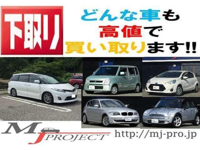 Bプラン画像:メーカー、車種問わず、どんな車でも高価下取り致します。(自走可能な車両に限ります) もちろん買取りも行っております!
