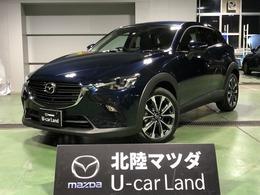 マツダ CX-3 2.0 20S 当社デモアップ車
