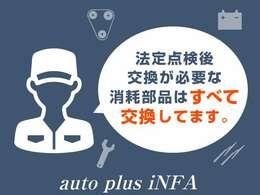 お客様に安心していただくために、タイヤ(状態によります)・バッテリー・ブレーキパット・エンジンオイル・エアコンフィルター・ベルト類・ワイパーなど、交換必要部品は納車前に交換しています。