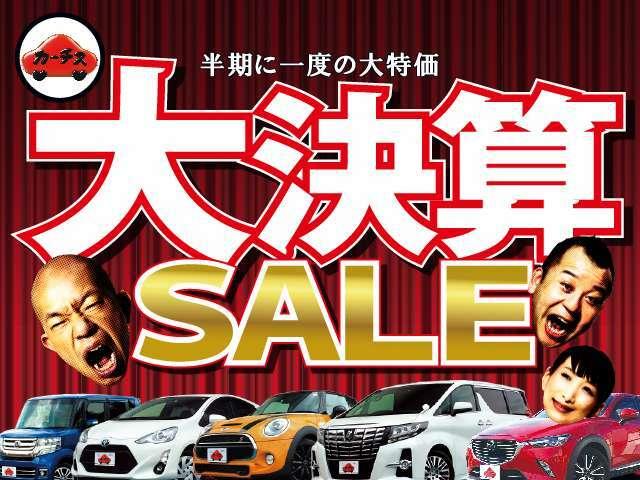 大決算セール開催中です。軽自動車から輸入車までお得なお車が揃ってます。是非一度ご来場ください!