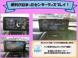 センターディスプレイ☆Bluetooth!バックカメラ!走行中にかかるGを示すGメーター♪有料のアプリをスマホに入れてつなげるとナビ画面をディプレイに表示することも可能(ホンダのカタログ情報より)