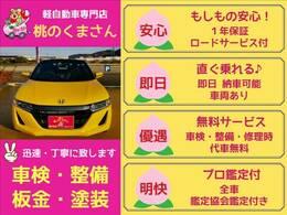 フリーダイヤルを設置しておりますが、直通電話をご希望されるお客様は【086-942-7777】へお電話下さい。気になるお車の在庫や状態、お気軽にご質問下さい★ http://momokuma.boy.jp/