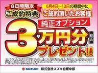 ※オプション3万円分はスズキ純正品に限らせて頂きます。