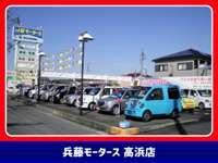 (株)兵藤モータース 高浜店