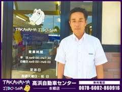 本郷店店長近藤信夫です!自信をもってお客様にあったカーライフを提案させていただきます。気軽にお立ちより下さい♪