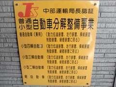 当社は中部運輸局認証工場です。分解整備も可能です。