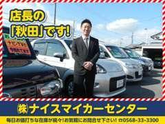 店長の「秋田」です!お値打ちなのは当然!お車を手放されるときに買って良かったと言って頂けるようがんばります!