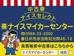 愛知県春日井市、県営名古屋空港すぐのところに当店があります!毎日お値打ちな在庫が続々と!!!お気軽にご来店下さい★