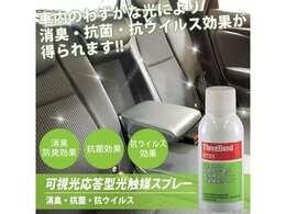 納車前に車内消臭・抗菌を施工致します!(車内のわずかな光により、消臭・抗菌・抗ウィルス効果が得られます)