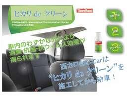 ヒカリdeクリーンで車内を清潔に。