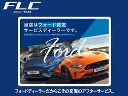 こちらのお車に関してのお問い合わせはFLC(株)フォード松阪 0598-56-5220までご連絡くださいませ。