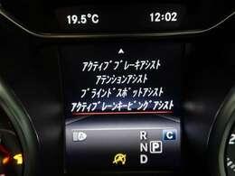 ●レーダーセーフティPKG『衝突軽減ブレーキ・ACC・レーンキープアシスト・ブラインドスポットアシスト等々メルセデスの安全装置が集約されたセーフティモデルです!』