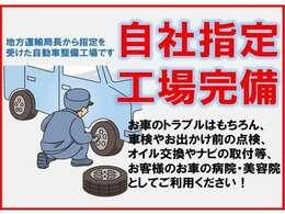 当店は地方運輸局長指定の向上になっております!お車のトラブルはもちろん、車検やお出かけ前の点検、ナビ取り付けなどなんでもお任せください♪是非お車の購入以外にも修理や車検なんでもご相談ください!