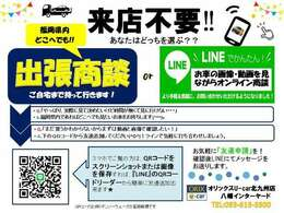 来店不要!出張商談(福岡県内どこでも)ご自宅までお車をお持ち致します。・LINEにて画像・動画オンライン商談出来ます。お気軽にお問合せ下さい。