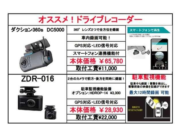 Bプラン画像:U-Select岡崎南オススメドライブレコーダーCOMTEC【ZDR-016】です!2台のカメラで前方後方を同時録画!¥77,000円でCarmate 【ダクション360sDC5000】360度カメラレンズを2つ搭載し全方位録画します!