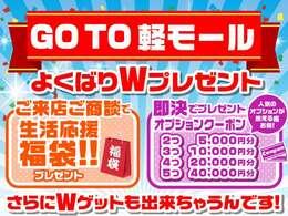 ☆12月ご成約&即決キャンペーン☆GOTO☆軽モール!!ご購入を検討されているお客様☆是非ご検討くださいませ!