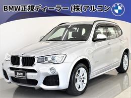 BMW X3 xドライブ20d Mスポーツ ディーゼルターボ 4WD ACC Tビュー フルセグ スタッドレス付 HUD