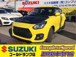 スズキ スイフト スポーツ 1.4 新車コンプリート20馬力スポーツパッケージ