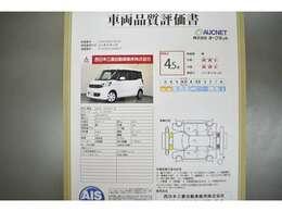第三者検査機関 AIS社の車両検査済み!総合評価4.5点(評価点はAISによるS~Rの評価で令和3年5月現在のものです)☆お問合せ番号は41040552です♪