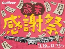 ★12月27日までガリバーでは歳末感謝祭を開催中!!欲しかったあの車やこの車が今だけの特別キャンペーンでお買い得価格に♪この機会に是非ご検討下さい!