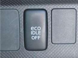 ☆エコアイドル♪☆信号待ちなどでの停車中エンジンをストップすることで燃費よく走行できます♪
